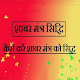 Download Shabar siddhi mantra For PC Windows and Mac