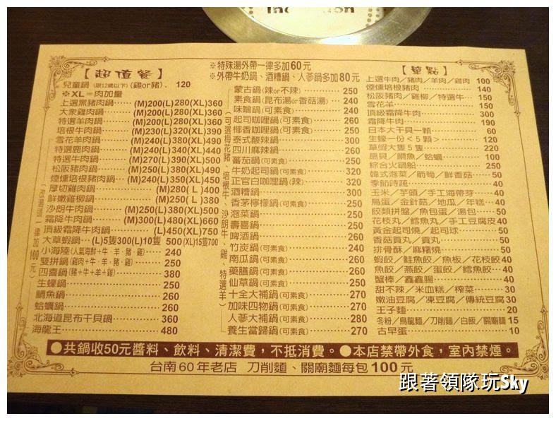 蘆洲美食推薦-好吃的【正官木桶鍋】(近徐匯中學站)