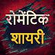 Romantic Shayari Hindi/रोमेंटिक शायरी Download on Windows