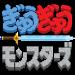 ぎゅうぎゅうモンスターズ icon