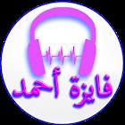 أغاني فايزة أحمد icon