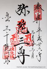 Photo: 京都 三千院 往生極樂院 平成26年3月23日