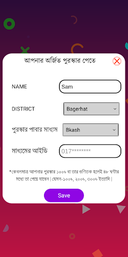 sobjanta u09b8u09acu099cu09beu09a8u09cdu09a4u09be - a live quiz show of real prize 1.1.3 {cheat|hack|gameplay|apk mod|resources generator} 5