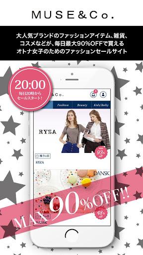 MUSE Co. 人気ファッションブランドのセール通販