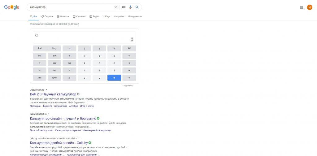 Пасхалки Google: калькулятор