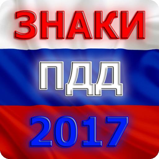 Знаки ПДД 2017