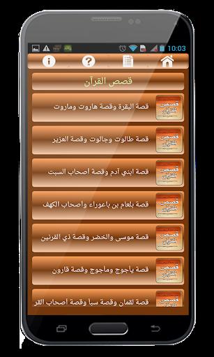 玩免費教育APP|下載コーランの物語 app不用錢|硬是要APP