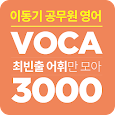 [이동기] 2019 공무원 영어 VOCA 최빈출 어휘 3000 icon