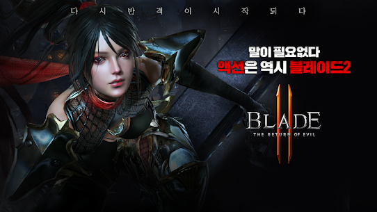 Blade 2 Apk – For Android 1