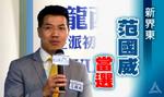 【3.11補選】新界東范國威183,762票勝出 贏鄧家彪3萬多票