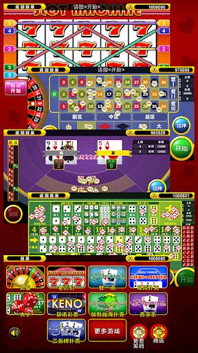カジノの勝利