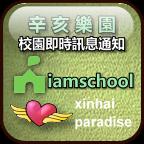 iamschool