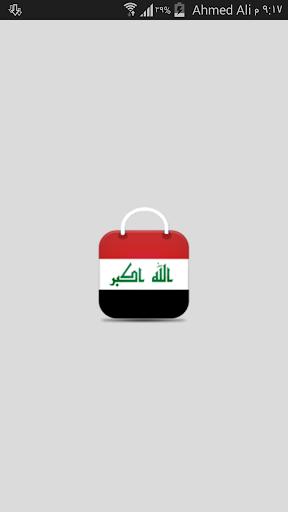 المتجر العراقي iq store prank