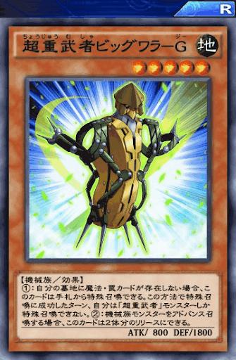超重武者ビッグワラG