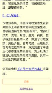 古代禁書(繁體版) - náhled
