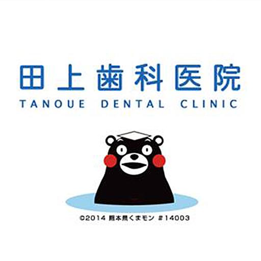 田上歯科医院 醫療 App LOGO-APP開箱王