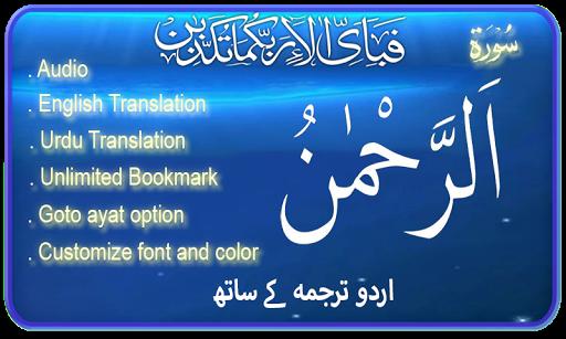 Surah Ar Rahman Urdu + English