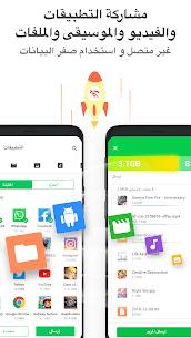 تطبيقات بيت المشاركه – مشاركة التطبيقات inShare 1
