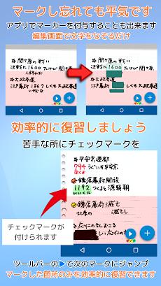 i-暗記シート -写真で作る問題集-のおすすめ画像4