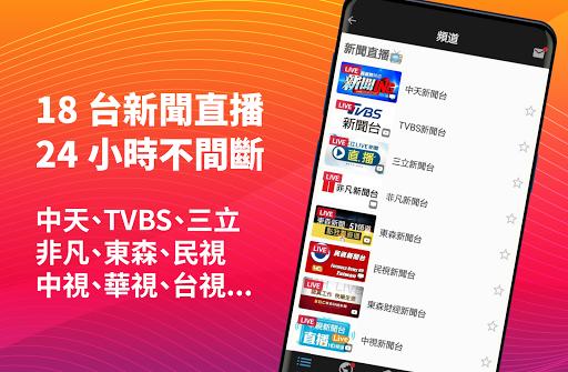 Free TV Show Taiwan screenshot 2