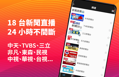 (TAIWAN ONLY) Free TV Show App 7.10 Mod APK Latest Version 2