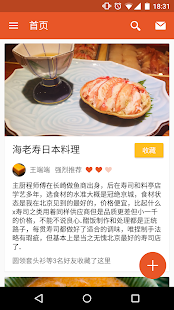 饭本(Ricebook)- screenshot thumbnail