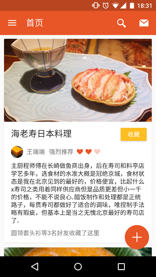饭本(Ricebook)- screenshot