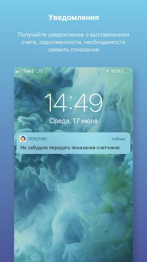 u041fu0421u041a/u041fu042du0421 2.0.22 Screenshots 4