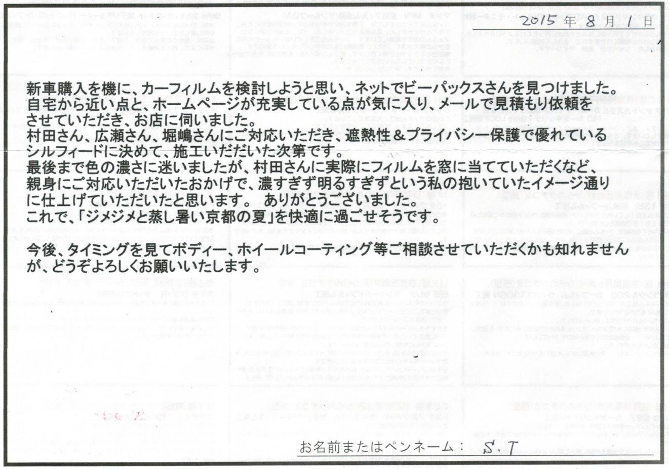 ビーパックスへのクチコミ/お客様の声:S.T. 様(京都市下京区)/BMW 320i