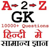 GK HINDI - General Knowledge