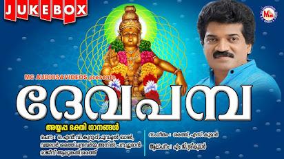 Mg Sreekumar New Ayyappa Songs Download