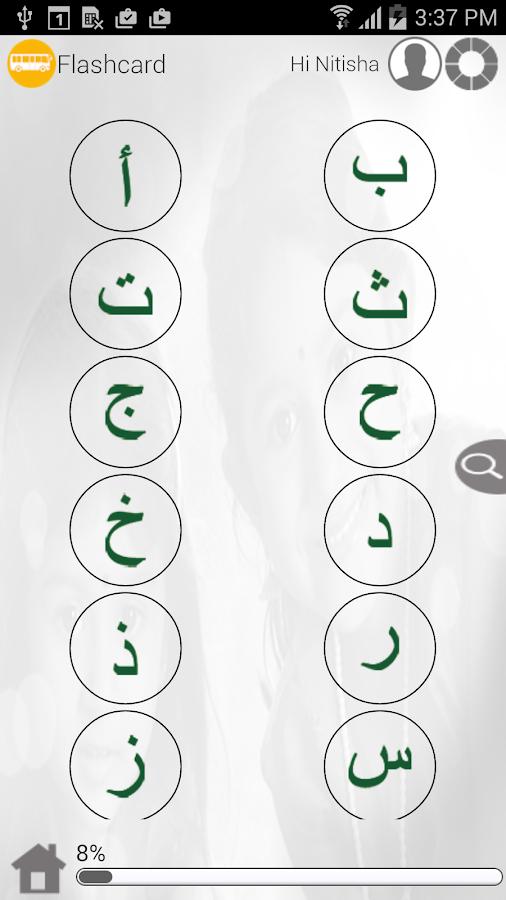 Learn Arabic via Videos- screenshot