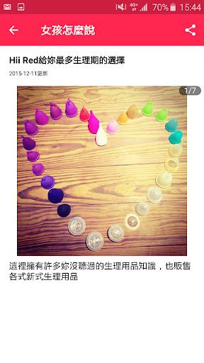 玩購物App|Hii Red 生理用品專賣店免費|APP試玩