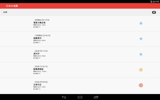 Earthquakes in Japan 2.1 PC u7528 7