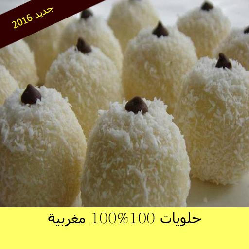 حلويات مغربية رائعة  و مجربة