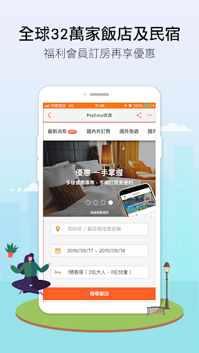 PayEasy企業福利網 screenshot