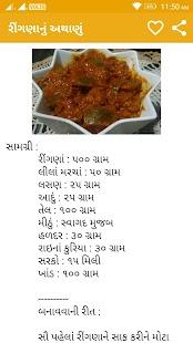 Athana(Murabba) Recipe Gujarati - náhled
