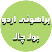 Learn Brahui Language