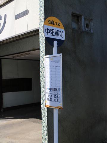 弘南バス「津軽中里~奥津軽いまべつ線」 中里駅前バス停_01