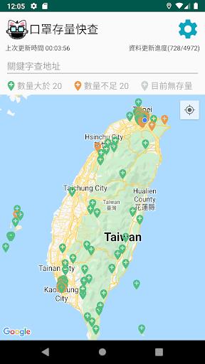 口罩雷達 screenshot 1