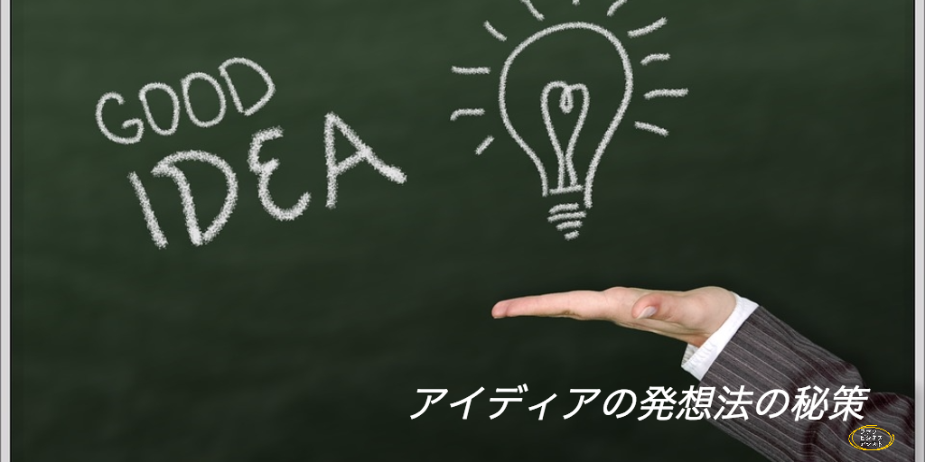 アイデアの発想法