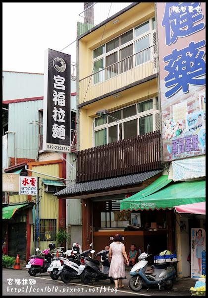 宮福拉麵.隱身在菜市場的平價日式美食