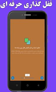 App قفل برنامه ها - اثر انگشتی و لمسی، فضولگیر APK for Windows Phone