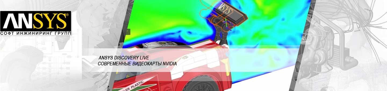 Моделирование физических процессов в режиме реального времени, доступное каждому инженеру