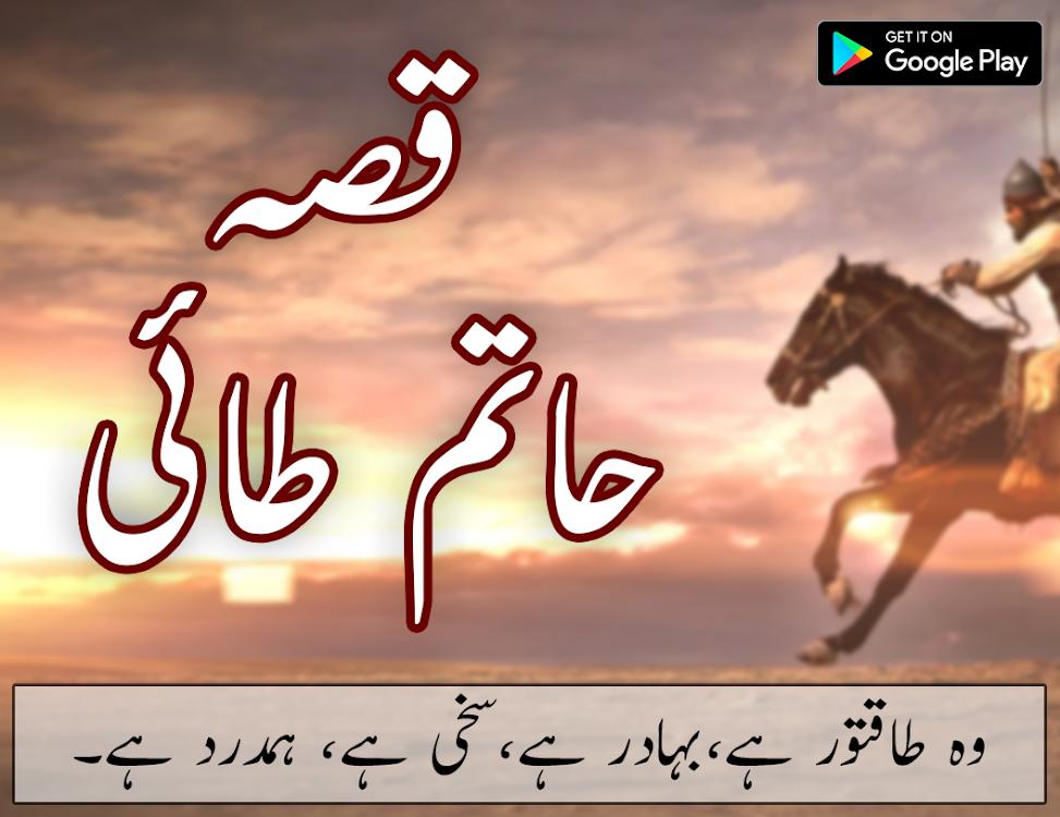 Qissa Hatim Tai Urdu Stories ( 7 Urdu Stories) – (Android