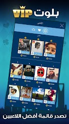 بلوت VIP APK Download – Free Card GAME for Android 10