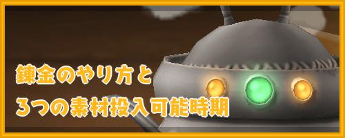 錬金術 ドラクエ 8