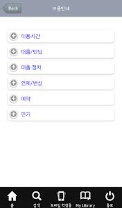 동원대학교 도서관 screenshot 2