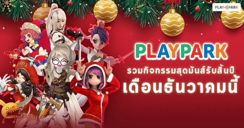 PlayPark รวมกิจกรรมสุดมันส์รับสิ้นปี ตลอดเดือนธันวาคม