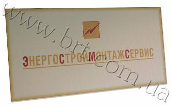 Photo: Табличка с названием для Энергостроймонтажсервис (проектные и электромонтажные работы). Металл зеркальный глянцевый, сублимационная печать